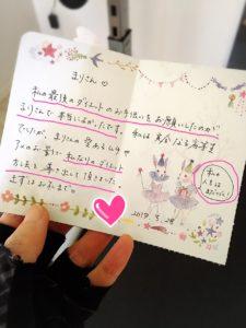 受講生‗手紙‗お礼‗嬉しい