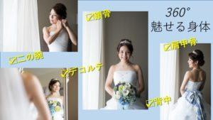 結婚式_花嫁_ウェディング_海外挙式_ドレス_鎖骨_肩甲骨_二の腕_3
