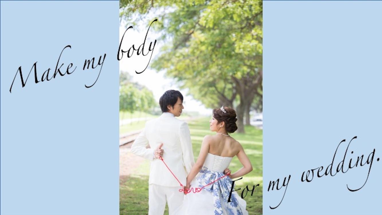 結婚式_花嫁_ウェディング_海外挙式_ドレス_鎖骨_肩甲骨_二の腕_1