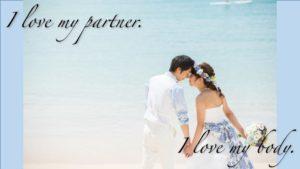 結婚_婚活5_幸せ_結婚