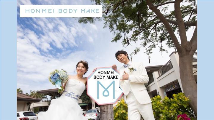 結婚_婚活8_身体_筋トレ_トレーニング