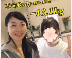 13kg減