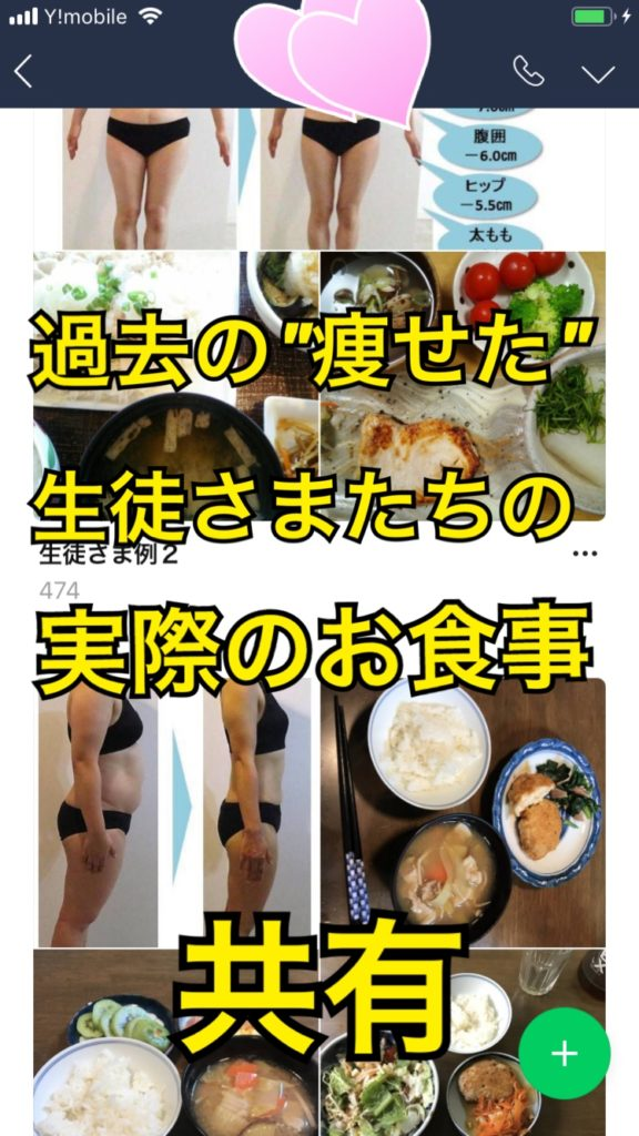 食事指導と運動・トレーニングで痩せる