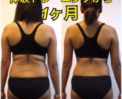 痩せた|パーソナルトレーニング|ダイエット|大森