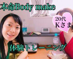 大森|ダイエット|女性専用|筋トレ|パーソナルトレーニング
