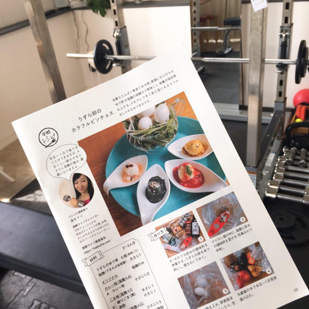 ダイエット|発酵料理|ボディメイク