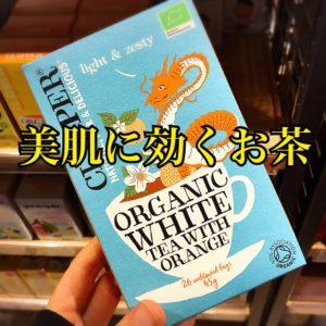 美肌|体質改善|白茶|大森|パーソナルジム