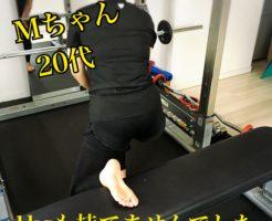 パーソナルトレーニング|大森|ダイエット
