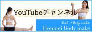 大森 パーソナル YouTube