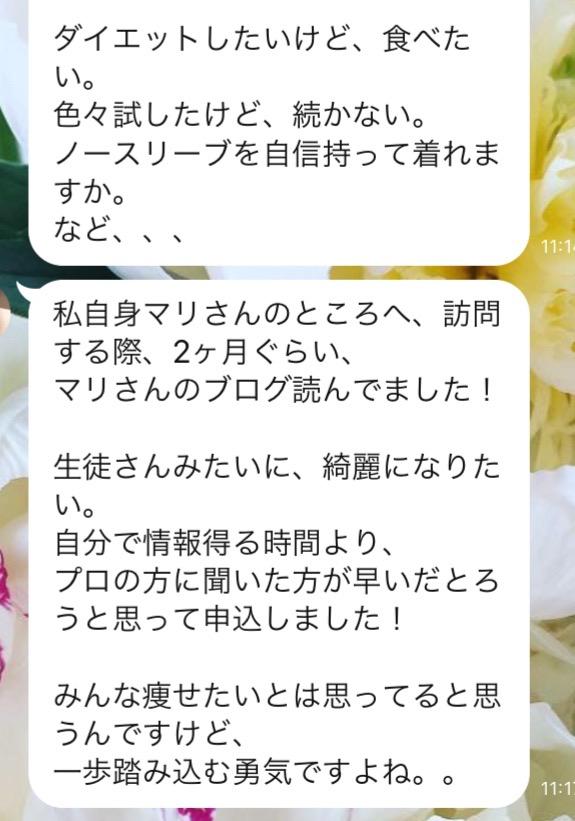 大森 パーソナル ダイエット