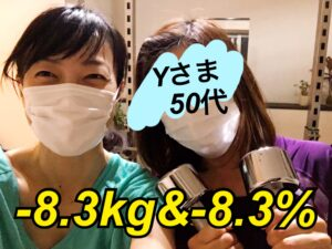 oomori_diet_bodymake_yaseta_8kg